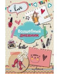 """Дневник для девочек """"Модные штучки"""", A5, 48 листов"""