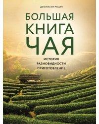 Большая книга чая. История разновидности приготовления