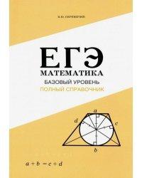 ЕГЭ. Математика. Базовый уровень. Полный справочник