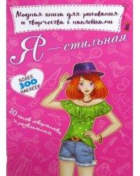 Я - стильная. Модная книга для рисования и творчества с наклейками. Более 300 наклеек