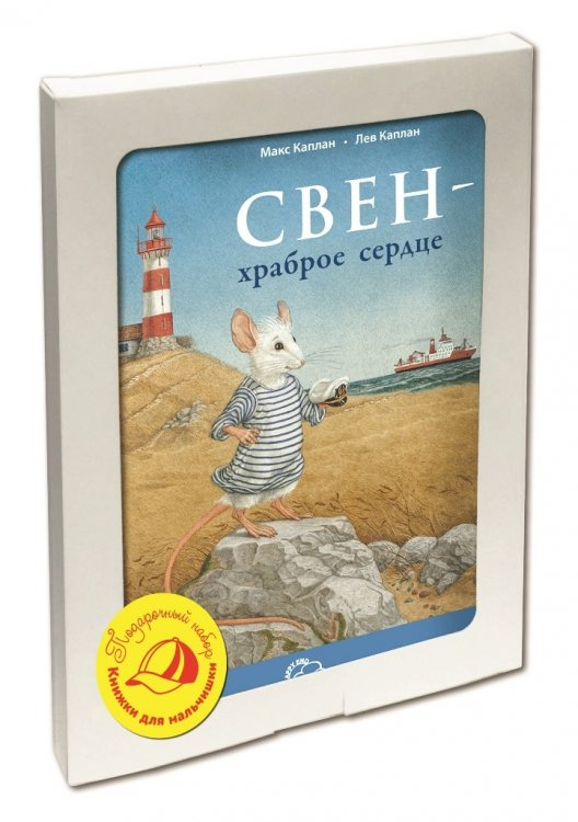 """Подарочный набор """"Книжки для мальчишки"""" (количество томов: 3)"""