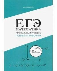 ЕГЭ. Математика. Профильный уровень. Полный справочник
