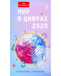 Мир в цифрах 2020. Карманный справочник