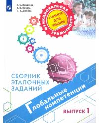 Глобальные компетенции. Сборник эталонных заданий. Выпуск 1