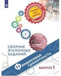 Финансовая грамотность. Сборник эталонных заданий. Выпуск 1
