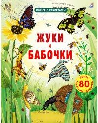Открой тайны. Жуки и бабочки