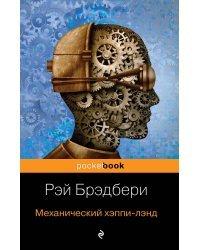Все о механизмах Р. Брэдбери (комплект из 2 книг) (количество томов: 2)