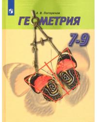 Геометрия. 7-9 классы. Учебник (новая обложка)