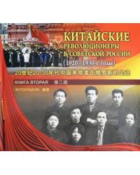 Китайские революционеры в советской России (1920—1930-е годы). Книга вторая. Фотоальбом