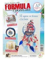 """Журнал """"Formula Рукоделия"""" №91 (1)"""