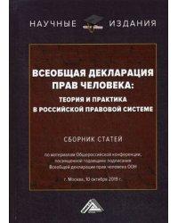 Всеобщая декларация прав человека: теория и практика в российской правовой системе