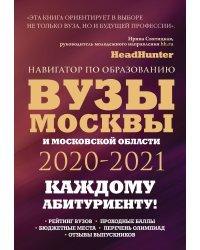 Вузы Москвы и Московской области. Навигатор по образованию. 2020-2021
