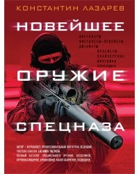 Новейшее оружие спецназа. Иллюстрированная энциклопедия