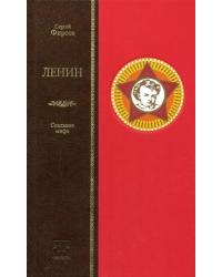 Ленин. Создание мифа