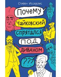 Почему Чайковский спрятался под диваном?