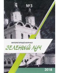 Зеленый луч. Литературный журнал. Выпуск № 3 2018