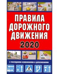 ПДД 2020 с последними изменениями и дополнениями