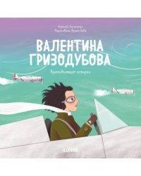 Валентина Гризодубова. Вдохновляющие истории