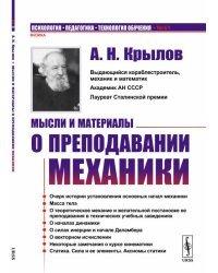Мысли и материалы о преподавании механики. выпуск №61