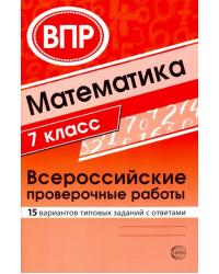 Математика. Всероссийские проверочные работы. 7 класс. 15 вариантов типовых заданий с ответами