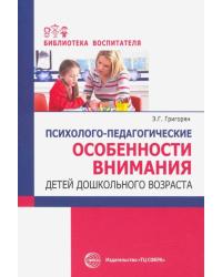 Психолого-педагогические особенности внимания детей дошкольного возраста