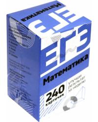 Математика. Набор карточек для подготовки к сдаче ЕГЭ (240 карточек)