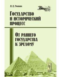 Государство и исторический процесс. Книга 2. Эволюция государственности: от раннего государства к зрелому
