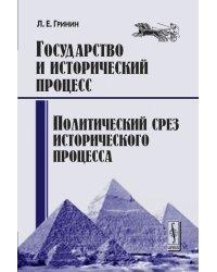 Государство и исторический процесс. Книга 3. Политический срез исторического процесса