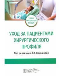 Уход за пациентами хирургического профиля. Учебно-методическое пособие