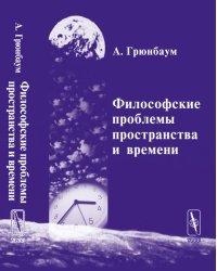 Философские проблемы пространства и времени. Часть I: Метрика. Часть II: Топология. Часть III: Теория относительности (количество томов: 3)