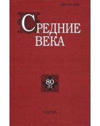 Средние века. Выпуск №80(1)/2019