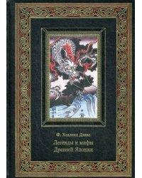 Легенды и мифы древней Японии (кожаный переплет ручной работы К141БЗ, золотой обрез)
