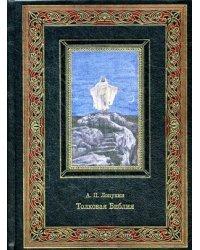 Толковая Библия. Руководство к библейской истории Ветхого и Нового Завета (кожаный переплет ручной работы К144БЗ, золотой обрез)