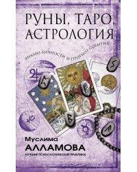Руны, Таро, астрология. Анализ личности и прогноз событий