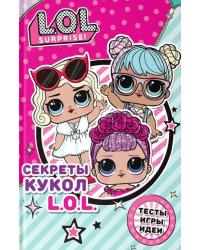 Секреты кукол L.O.L
