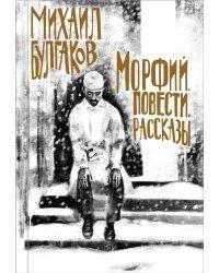 Михаил Булгаков. Лучшие произведения (комплект из 4 книг) (количество томов: 4)