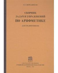 Сборник задач и упражнений по арифметике для средней школы. 1933 год