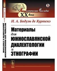 Материалы для южнославянской диалектологии и этнографии