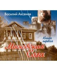 CD-ROM (MP3). Московская сага. Книга 1 (количество CD дисков: 2)