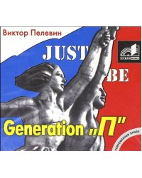 "CD-ROM (MP3). Generation ""П"""