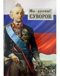 Мы - русские! Суворов