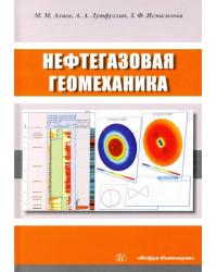 Нефтегазовая геомеханика. Учебное пособие
