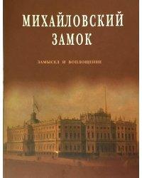Михайловский замок. Замысел и воплощение