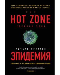 Эпидемия. Настоящая и страшная история распространения вируса Эбола