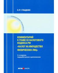 Комментарий к главе 32 Налогового кодекса РФ «Налог на имущество физических лиц»