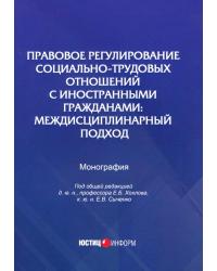 Правовое регулирование социально-трудовых отношений с иностранными гражданами: междисциплинарный подход