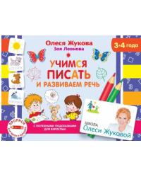 Учимся писать и развиваем речь. 3-4 года