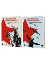 """""""Если завтра война, если завтра в поход..."""" Красная армия и флот в фотографиях 1923-1941 (количество томов: 2)"""