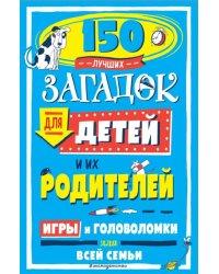 150 лучших загадок для детей и их родителей