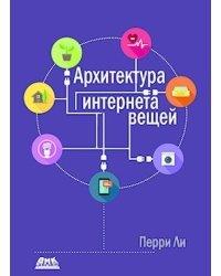 Архитектура интернета вещей (цветное издание)
